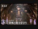 【クソザコ実況】レオンと恐怖と時々びびり Part22【バイオハザード4】