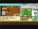 【プレイ動画】牧場物語ふたごの村 Part62
