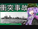 味方と衝突しそのまま沈没した悲しき特型駆逐艦『深雪』【VOICEROID解説】