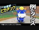 【MMD】名探偵ピカチュウの例のダンスをうみうしうし君に踊ってもらった【しわしわのピカチュウ】