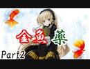 金魚薬 Part2【テトラ寿司会シノビガミ】