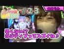 南まりかのホールド出玉対決! #23