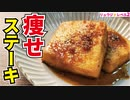 【厚揚げジンシャーステーキ】