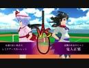 【東方MMD】テニスのおぜう様11