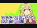 全員集合! 結城友奈は勇者である 花結いのきらめき実況プレイpart913