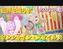 【実況】キラッとプリ☆チャンをふわっと実況 第24話(126話)【反応】