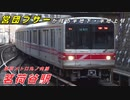 茗荷谷駅(東京メトロ丸ノ内線)を発着する列車を撮ってみた