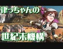 【Kenshi】律っちゃんの世紀末機構 第21話