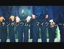 チンポジウム・マイクリレー / MC粗木, MCザップ, 泥荼羅 a.k.a K,K & 4tウイング (Track by butterfly)