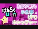 【実況】初めてのお仕事★UFOキャッチャー #1【はたらくUFO】