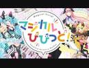 【VOCALOIDアレンジメドレー】マジカルびびっど! -Magical Vivid!-