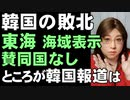韓国政府は日本海表記を変えさせようとしたが、国際機関IHOにて反映されず。しかし、本国では勝利報道