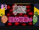 女性実況 | クラシック音楽知識ゼロの2人で「クロエのレクイエム」をプレイしてみた【#3】
