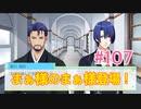 『うたの☆プリンスさまっ♪ Repeat LOVE』実況プレイPart107