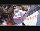 【MMD艦これ】和風メイドな榛名で「少女ふぜゐ」【カメラ固定Ver】