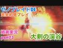 □■ゼノブレイドDEを初見実況プレイ part73【姉弟実況】