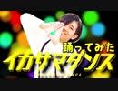 【矢澤ないん】イカサマダンス/まふまふ 踊ってみた【オリジナル振り付け】