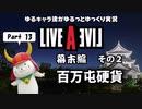 【ゆるキャラ偽実況】 LIVE A LIVE Part 13「百万屯硬貨」