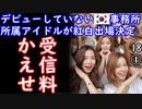 まずタモリさんの番組に出ないと... 【江戸川 media lab HUB】お笑い・面白い・楽しい・真面目な海外時事知的エンタメ
