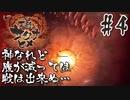 【のじゃロリニート神様更生プログラム】お米食べろ!サクナヒメ#4