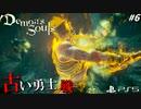 【PS5】古い勇士くん、イケイケになり過ぎじゃね?w #6【Demon's Souls】