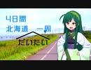 【東北ずん子と】4日間北海道(だいたい)一周