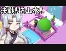 【GoodJob!】道徳が死んでないタコ姉の職場物語 #22【東北姉妹実況】