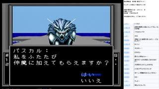 真・女神転生 MCD版 実況プレイ part26