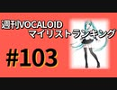 週刊VOCALOIDマイリストランキング #103
