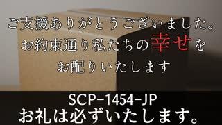 秘封が暴くSCP pt.53 【接回】