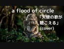 a flood of circle「天使の歌が聴こえる」(cover) 1min Ver.