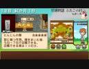【プレイ動画】牧場物語ふたごの村 Part63
