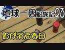 【地球一周船旅記】23日目 - 影が消える日【ゆっくり旅行】