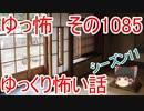 【怪談】ゆっくり怖い話・ゆっ怖1085【ゆっくり】