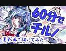 【東方Project】60分でチルノ 描いてみた【アナログ:墨彩画】