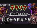 【Terraria MOD】秩序無き世界を征く Part 16【ゆっくり実況プレイ】