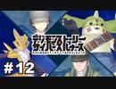 限界を超えてゆけ【デジモンストーリーサイバースルゥース】[PS4] #12