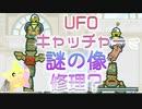 【実況】謎の像を修理★UFOキャッチャー #2【はたらくUFO】