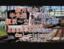 【駅名記憶】結月ゆかりがとある科学の超電磁砲T OPのdual existenceで中央線・青梅線の東京〜立川〜奥多摩までの駅名を歌ってみる。