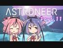 【ASTRONEER】宇宙ヤバイ。征服しなきゃ…Part11【鳴花ヒメ・ミコト】