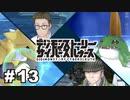 デュフフフフフフフフフフ【デジモンストーリーサイバースルゥース】[PS4] #13