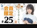 松田利冴と遊んでおくれよ。 会員限定(#25)