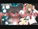 #01【怪異症候群】女子高生がひとりかくれんぼしてたら大変なことになった【ゆっくりホラゲ実況】