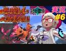 part6 ポケモンと思え無い動きをする主人公「ポケモン剣盾 冠の雪原」縛り実況 プレイ ポケモンシールド