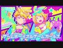 【鏡音リン・レン】ゲームボーイズ&ゲームガールズ【ヒゲドライバー】