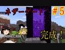 【Minecraft】真・ゆっくりがゆっくりマイクラする 5