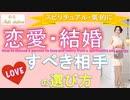 恋愛・結婚すべき相手の選び方、特徴・サイン♡【スピリチュアル・氣】〜radio調〜