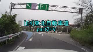 【車載動画】東北自動車道part2+V