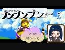 【スーパーマリオ3Dコレクション】第二十七幕 ミツバチの王国でブンブンブン、マリオ飛ぶ~♫ 最後は甘いスイーツ出てくる~2