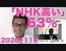 最新調査「NHKは高い」=63%/種苗法、種泥棒の味方で農家の敵の立憲と共産は反対 20201118
